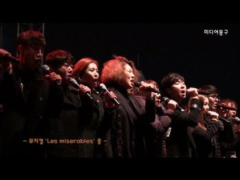 광화문 촛불집회, 뮤지컬 배우들 민중의 노래 '전율'