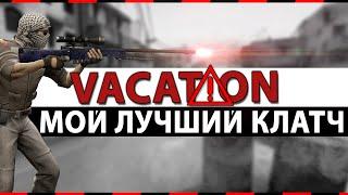 CS:GO Vacation   Мой лучший клатч #7