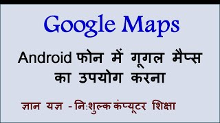 How to use Google Maps App in Android Phone - in Hindi Free HD Video
