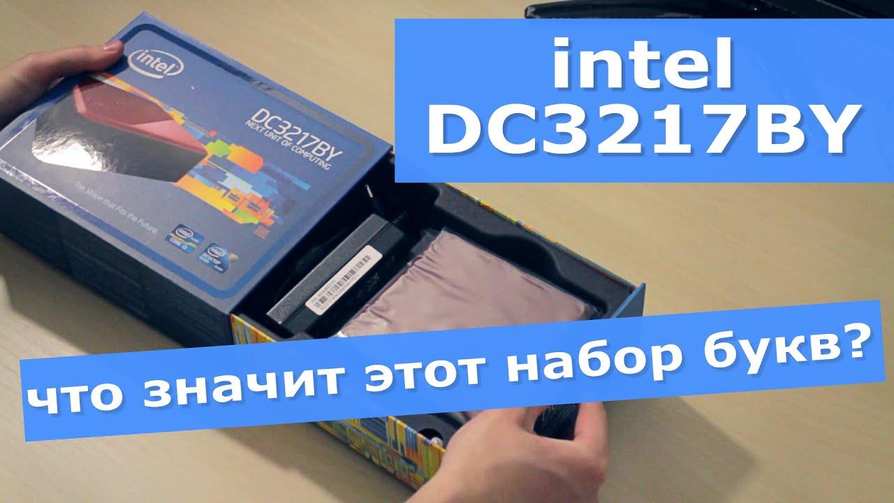 Intel NUC DC3217BY - что это вообще такое?