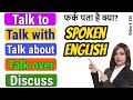 Talk to, Talk with, Talk about, Talk over | Spoken English Challenge