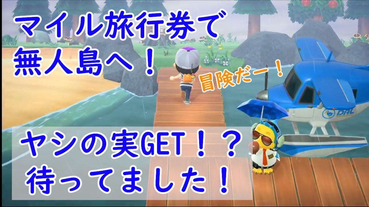 マイル 旅行 券 あつ 森 『あつまれ どうぶつの森』マイル旅行券を使えば「夢のような島」に行ける!?