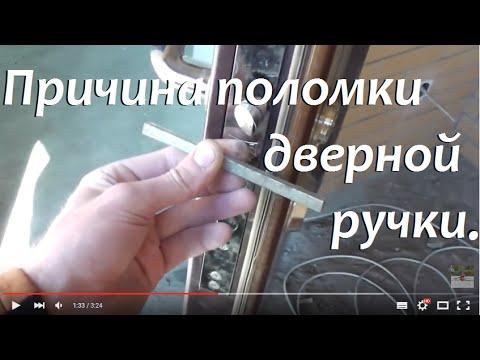 Как починить дверную ручку входной двери
