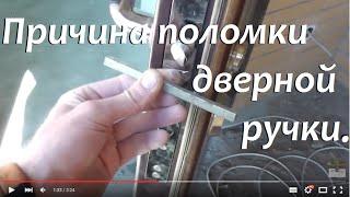 Ремонт дверной ручки  (Ч.П) причина.
