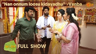 Did Venba fall for a gimmick? | Vada Da - Full Show | Chithi 2 | Sun Music