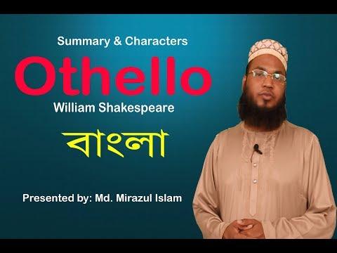 Othello in Bangla | William Shakespeare | summary | Md. Mirazul Islam | University English BD