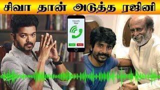 Exclusive : Sivakarthikeyan is the next Rajini – Thalapathy Vijay's Audio Leaked