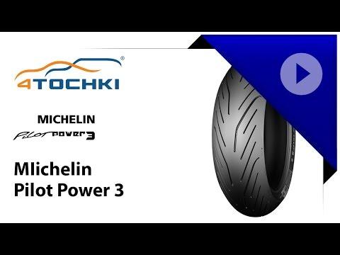 Обзор мотошины MIichelin Pilot Power 3