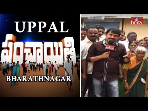 Uppal Bharath Nagar People Facing Problems With Lack Of Facilities | Panchayati | HMTV