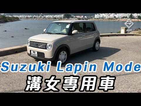 【K-Car Review】 Suzuki Lapin Mode 溝女專用車   拍車男 Auto Guyz Relation《ENG Sub & 中字》