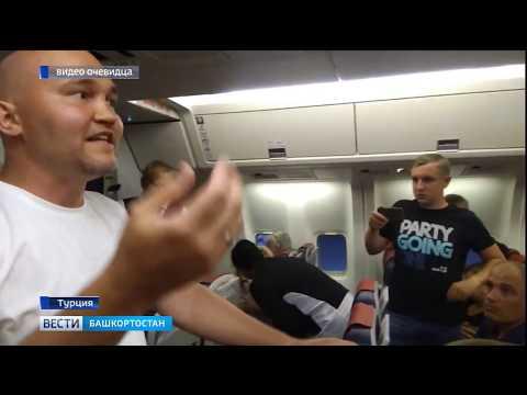 Туристы из Башкирии застряли в аэропорту Антальи после скандала на борту самолета