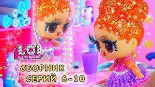 Романтический сериал про куклы лол сюрприз! СБОРНИК LOL dolls! Интересные мультики ЛОЛ все серии