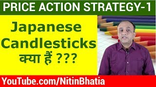 What is Japanese Candlesticks ? Price Action Strategy - Part 1 (HINDI)