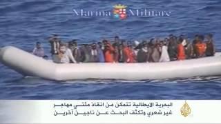 البحرية الليبية تعلن إنقاذ 450 مهاجرا غير شرعي