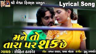 Pagal Premi Rohit Thakor Gujarati Sad Song New Lyrical Song