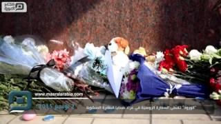 بالفيديو| بأكاليل الزهور.. مصريون يشاطرون الروس أحزانهم