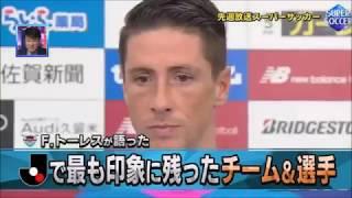 川崎フロンターレ 7得点のゴールラッシュをFトーレスが大絶賛