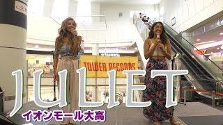 9月2日、イオンモール大高での、Juliet 「CAMEL」リリース記念イベント...