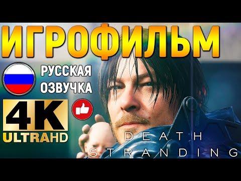 ИГРОФИЛЬМ DEATH STRANDING В 4K ➤ Все Катсцены, Сюжет На Русском ➤ Прохождение Без Комментариев