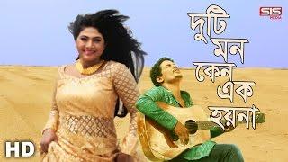 Duti Mon | S.M.Sultan & Neela | Potul | Music Video | Full HD | Bangla Song | SIS Media