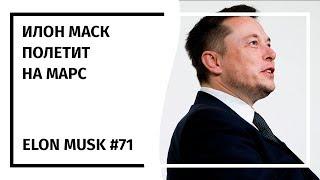 Илон Маск: Новостной Дайджест №71 (21.11.18-27.11.18)