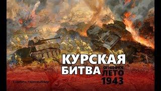 Курская битва реконструкция
