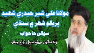 Moulana Ali Sher Haidri Shahed Sindhi Bayan مولانا علي شير حيدري شهيد سنڌي بيان