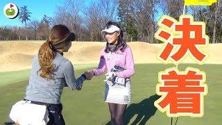 因縁の対決、ついに決着!【塩田さんりささんマッチプレー対決#6】 thumbnail