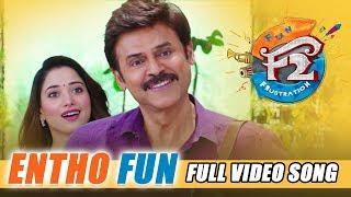Entho Fun Full Song F2 Songs Venkatesh, Varun Tej, Tamannah, Mehreen