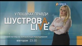 ШУСТРОВА LIVE | 8 грудня