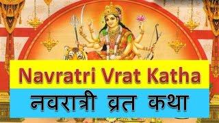 navratri-2019-navratri-vrat-katha-navratri-vrat-katha-in-hindi