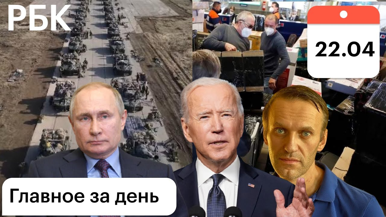 Россия отводит войска. Ультиматум Чехии. Навального не отдадут ЕС. Саммит: Байден, Путин. Экопогромы