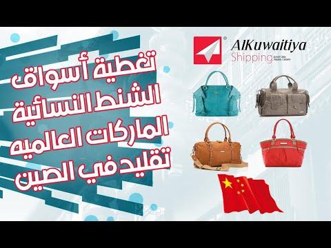 2e3f0f8e3  الصين اسواق الشنط النسائية الماركات العالميه تقليد - YouTube