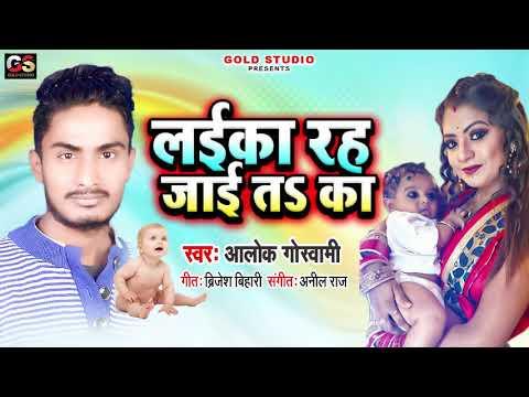 लईका रह जाई तS का \\ Aalok Goswami का 2020 का सुपरहिट सांग \\ Laika Rah Jai Ta Ka - Dj Bhojpuri Song