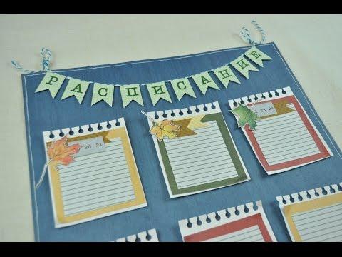 При составлении расписания уроков на один день учителя