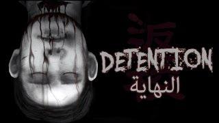 النهاية + شرح قصة اللعبة Detention #END