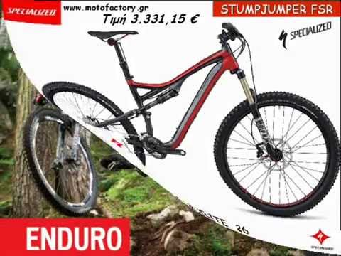 MTB Specialized Bikes Collection 2013 - www.motofactory.gr