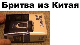 Электрическая бритва RUNWE из Китая  (хороший выбор)