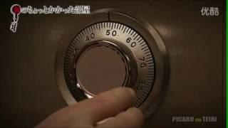 ピカルの定理 鍵のちょっとかかった部屋 thumbnail
