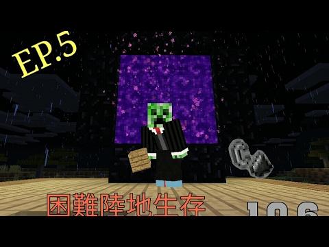 (阿緯)Minecraft pe 困難陸地生存 EP.5#地獄門落成 - YouTube