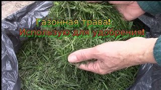 Удобрение из срезанной газонной травы!(, 2017-04-24T16:00:08.000Z)