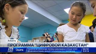 До 2020 года в 7 тыс. казахстанских школ откроют бесплатные IT-классы