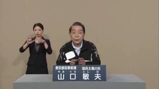 【政見放送】2016東京都知事選挙 山口敏夫