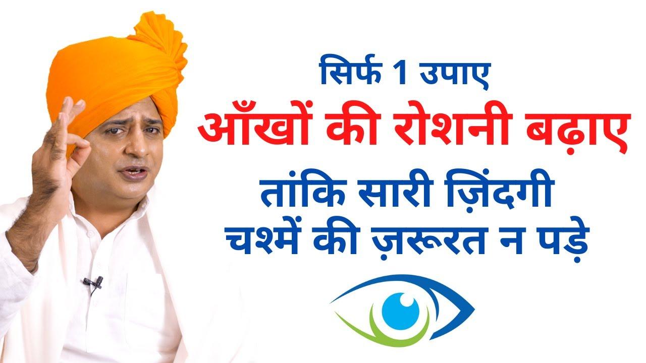 आँखों की रोशनी बढ़ाने के लिए, तांकि सारी ज़िंदगी चश्में की ज़रूरत न पड़े || Sanyasi Ayurveda ||