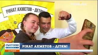 Зірки відвідають інтернати у межах благодійної акції «Рінат Ахметов - дітям!»