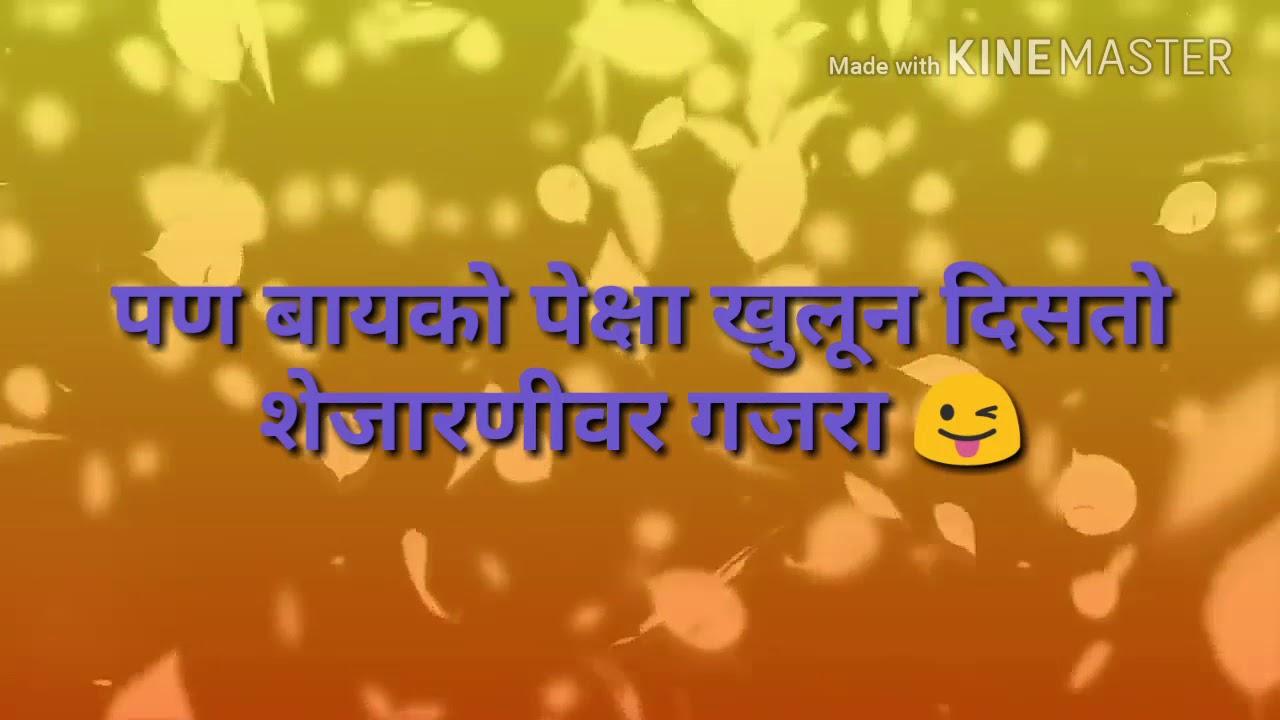 Hum Toh Tere Aashiq Hai- Title Song (Marathi Serial)   हम तो तेरे आशिक है   Lyrics in marathi