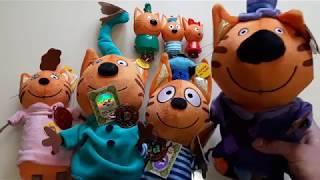 Три кота. Карамелька, Компот, Коржик, папа Кот и мама Кошка. Мягкие игрушки