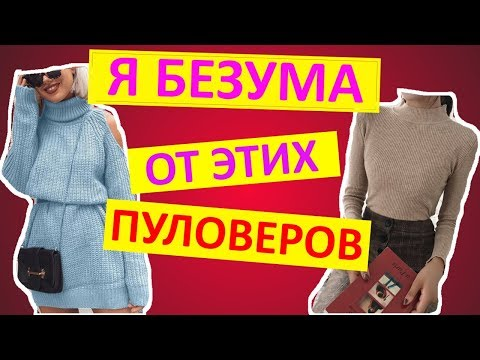 ХОЧУ ИХ ВСЕ! 20 Пуловеров с AliExpress. Коллекция 2019-2020