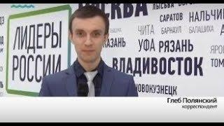 Четвертый конкурсный день «Лидеры России»