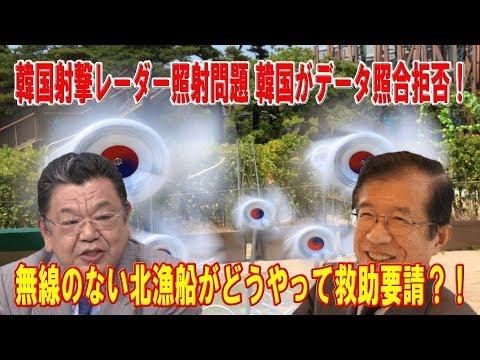 【レーダー照射】自衛隊前統合幕僚長・河野氏「韓国は主張が二転三転し最終的には『日本が悪い』と。日本に非はない、信頼回復は韓国がやること」